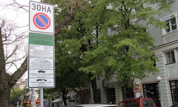 """Без """"Зелена зона"""" за празниците в Стара Загора"""