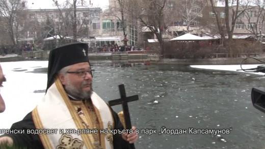 """Великият Богоявленски водосвет, хвърлянето на кръста  в парк """"Йордан Капсамунов"""""""