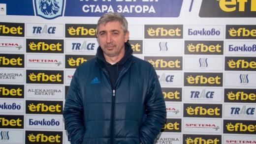 ПФК Верея с нов треньор