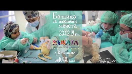 Болница за плюшени мечета в навечерието на Международния ден на редките болести