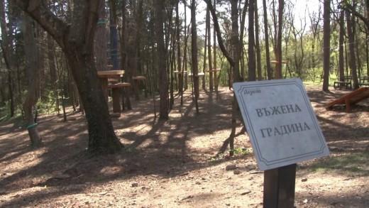 Въженият парк вече обезопасен ?