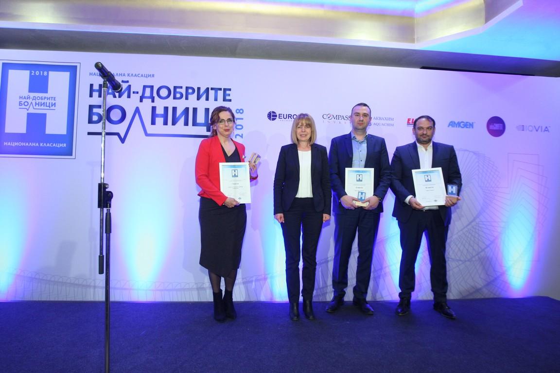 """Болница """"Тракия"""" получи най-много отличия в класацията """"Най-добрите болници"""" на Българската болнична асоциация"""