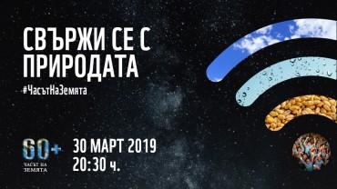 """Инициативата """"Часът на земята"""" за единадесети път в Стара Загора"""