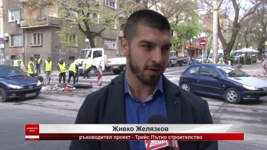 """Приключи цялостния ремонт на бул. """"Руски"""" в Стара Загора"""
