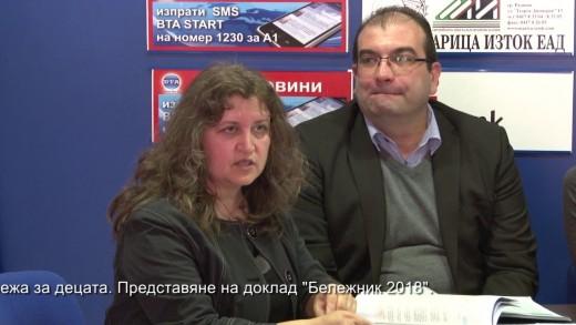 """Пресконференция на Национална мрежа за децата. Представяне на доклад """"Бележник 2018""""."""