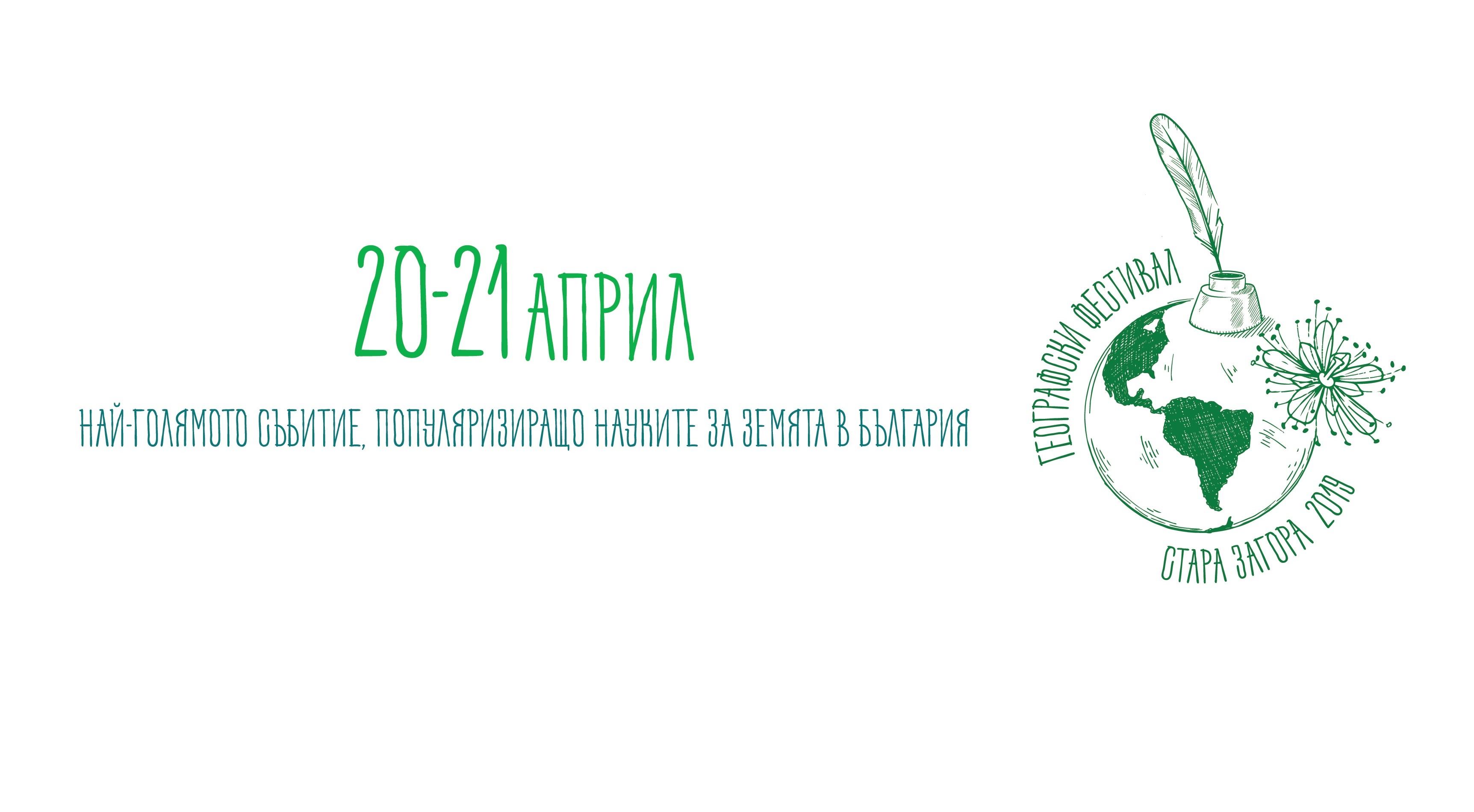 Стара Загора е домакин на Българския географски фестивал