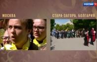 Стара Загора празнува 24 май и в руската столица Москва