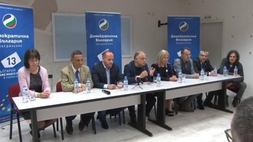 Демократична България в Стара Загора: Ще се борим за всеки един глас от демократичната общност