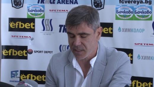"""Становище на ПФК """"Верея"""" относно изваждането на отбора от Първа лига"""