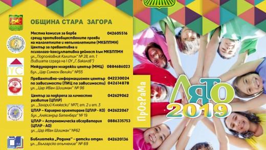 Община Лято 2019.cdr