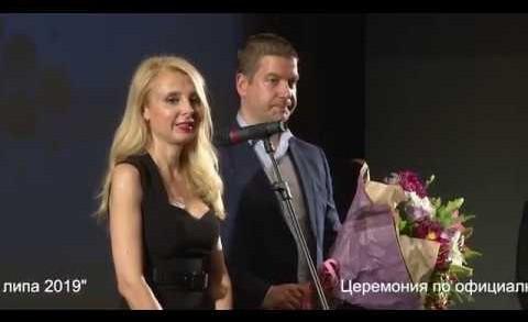 """Церемония по официалното откриване на 7-то издание на кинофестивала за ново европейско кино """"Златната липа 2019"""""""