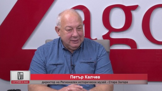 """Петър Калчев, директор на РИМ: Предстои """"горещо"""" археологическо лято, предстои представянето и на нов рекламен продукт"""