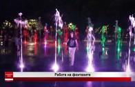 Уточнен е графикът за работа на фонтаните пред Общината