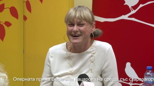 Оперната прима Веселина Кацарова на среща със старозагорци