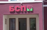 Кандидати за кметове на БСП в област Стара Загора, утвърдени от Националното ръководство