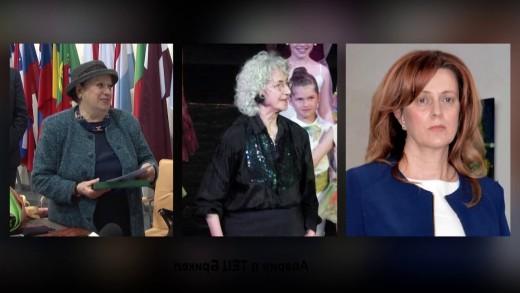 Мария Жекова и Снежана Дескова са почетни граждани на Стара Загора