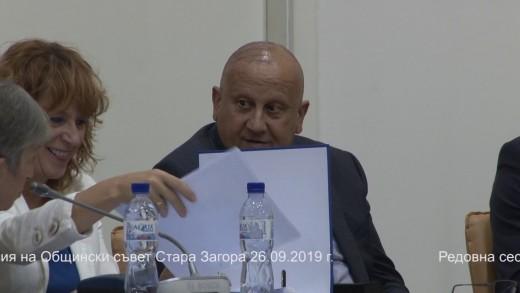 Редовна сесия на Общински съвет Стара Загора 26.09.2019Г