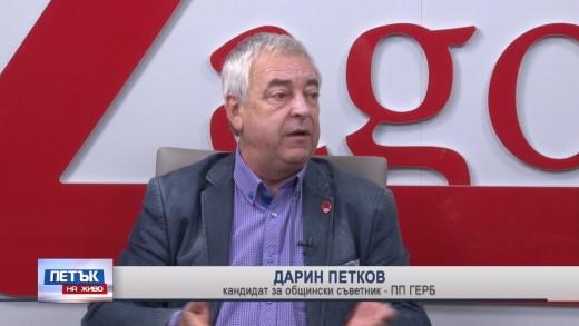 Дарин Петков: Имаме ясна и компетентна визия за културната инфраструктура на Стара Загора