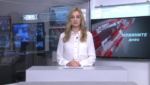 Новините днес –08.11.2019