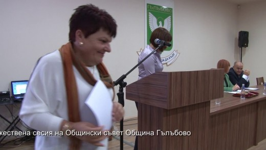 Тържествена сесия на Общински съвет Община Гълъбово