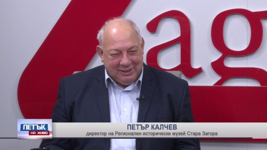 ПЕТЪК на ЖИВО – Петър Калчев – директор на РИМ Стара Загора