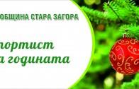 """Церемонията """"Спортист на годината"""" в Стара Загора ще се проведе на 19 декември"""