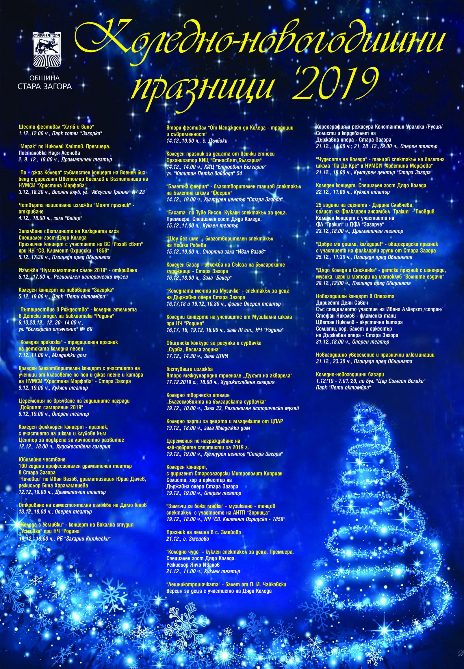 Коледно-новогодишни празници `2019