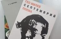 В Стара Загора дариха книги в памет на Гео Милев