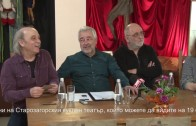 """""""Tre sorelle"""" – премиерният спектакъл за възрастни на Старозагорския куклен театър, който можете да видите на 19 февруари от 19.30 ч. Пресконференция преди премиерата на """"Три сестри"""""""