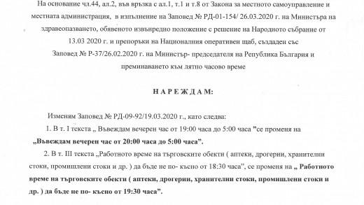 Заповед РД-09-109