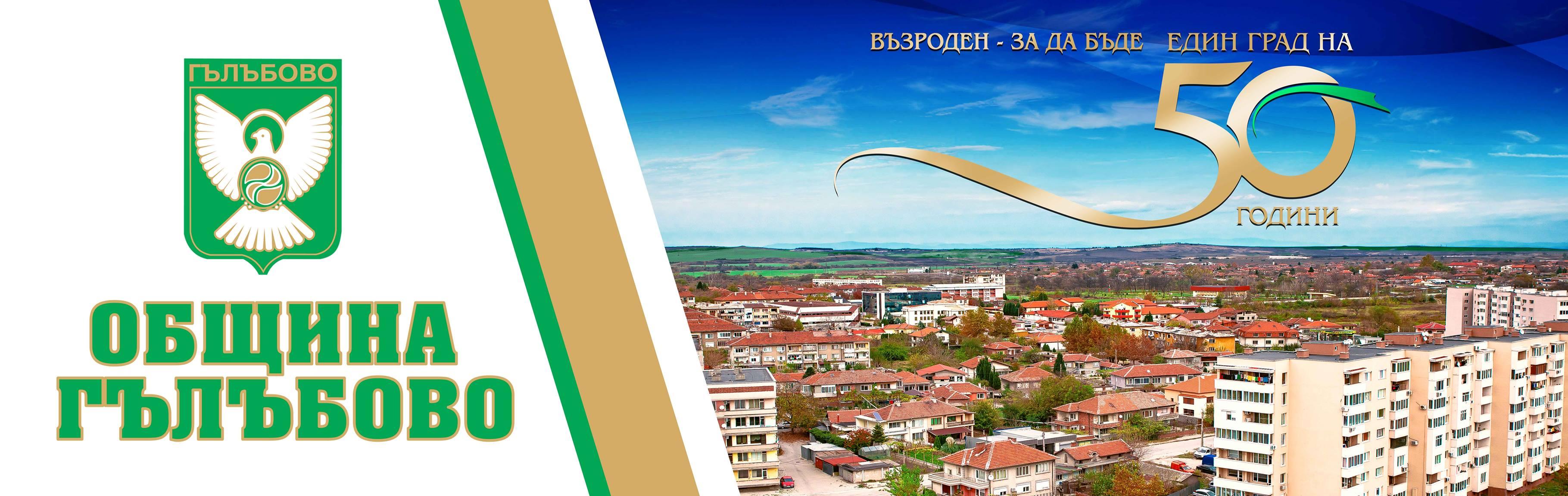 От днес в Община Гълъбово се въвежда вечерен час в ромския кв. Лозенец и вечерен час за непълнолнолетни лица
