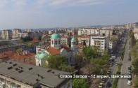 Стара Загора, 12 април, Цветница. Честит празник!