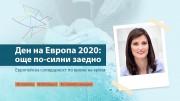 ЕВРОПА ДИРЕКТНО 26.05.2020г.