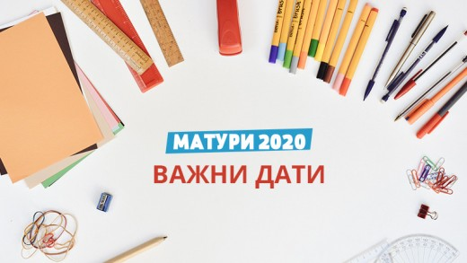 maturi-2020-vajni-dati-dzi