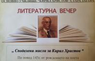 """Литературна вечер """"Споделени мисли за Кирил Христов"""" по повод 145 години от рождението на поета"""
