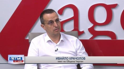 Как се бори Община Чирпан с натрупания дълг от 26 млн. лева? Разговор с кмета Ивайло Крачолов
