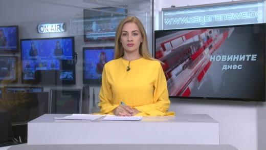Новините днес –08.07.2020