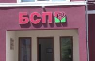 Общинският съвет на БСП Стара Загора призовава за национален протест срещу управлението на Борисов