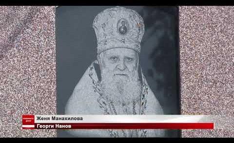 Площадно пространство на името на митрополит Калиник откриха в Мъглиж