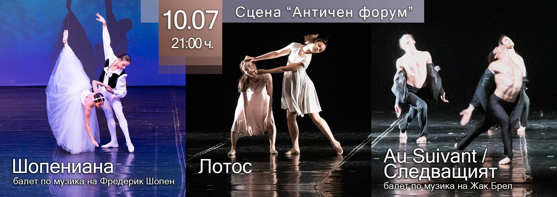 """Балетна вечер на 10 юли от 21,00 ч. на Античен форум """"Августа Траяна"""""""