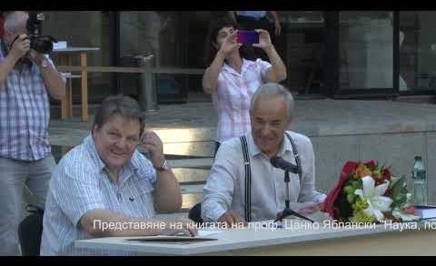 """Представяне на книгата на проф. Цанко Яблански """"Наука, политика, дипломация"""" – Мемоари"""