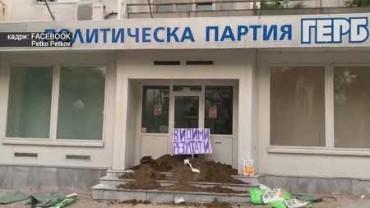 ГЕРБ – Стара Загора с остра декларация по повод вчерашния протест