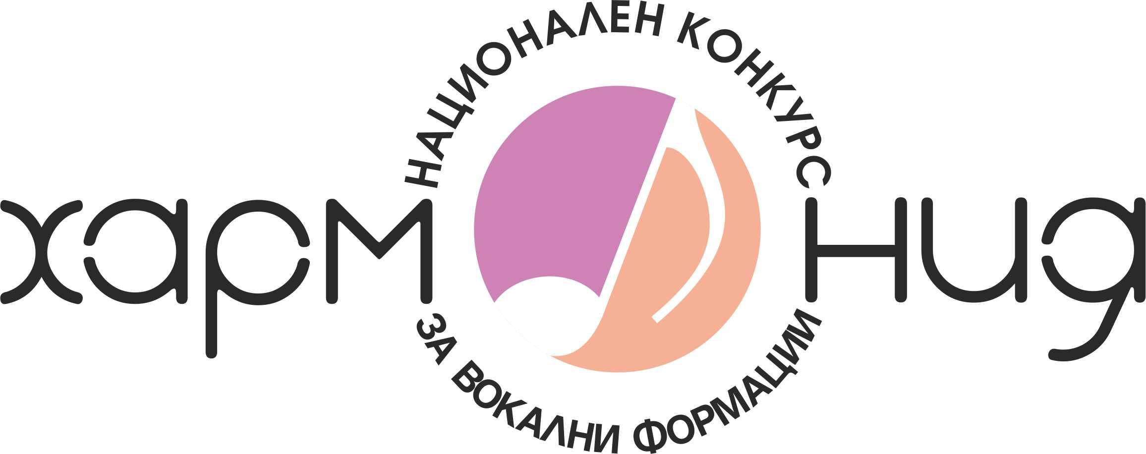 "Седми национален конкурс за вокални формации ""Хармония"""