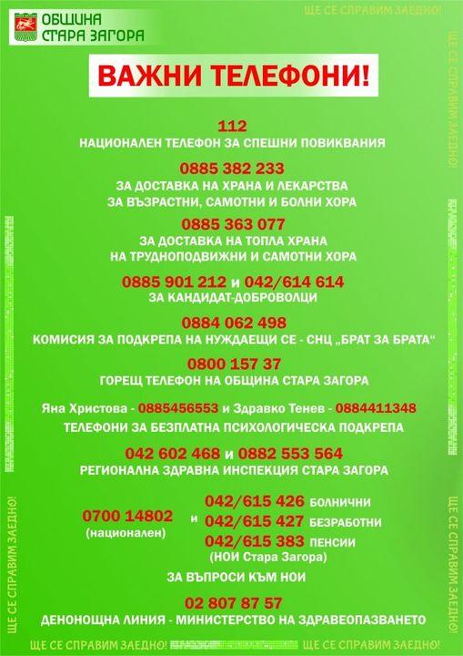 ДЕНОНОЩЕН ГОРЕЩ ТЕЛЕФОН НА ОБЩИНА СТАРА ЗАГОРА 0800 15 737