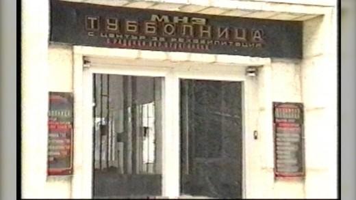 Стара Загора в прехода – 1997 г. болницата в с. Радунци, когато още лекува белодробни болести