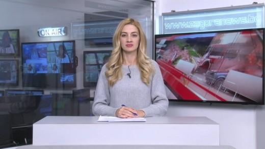 Новините днес –30.11.2020