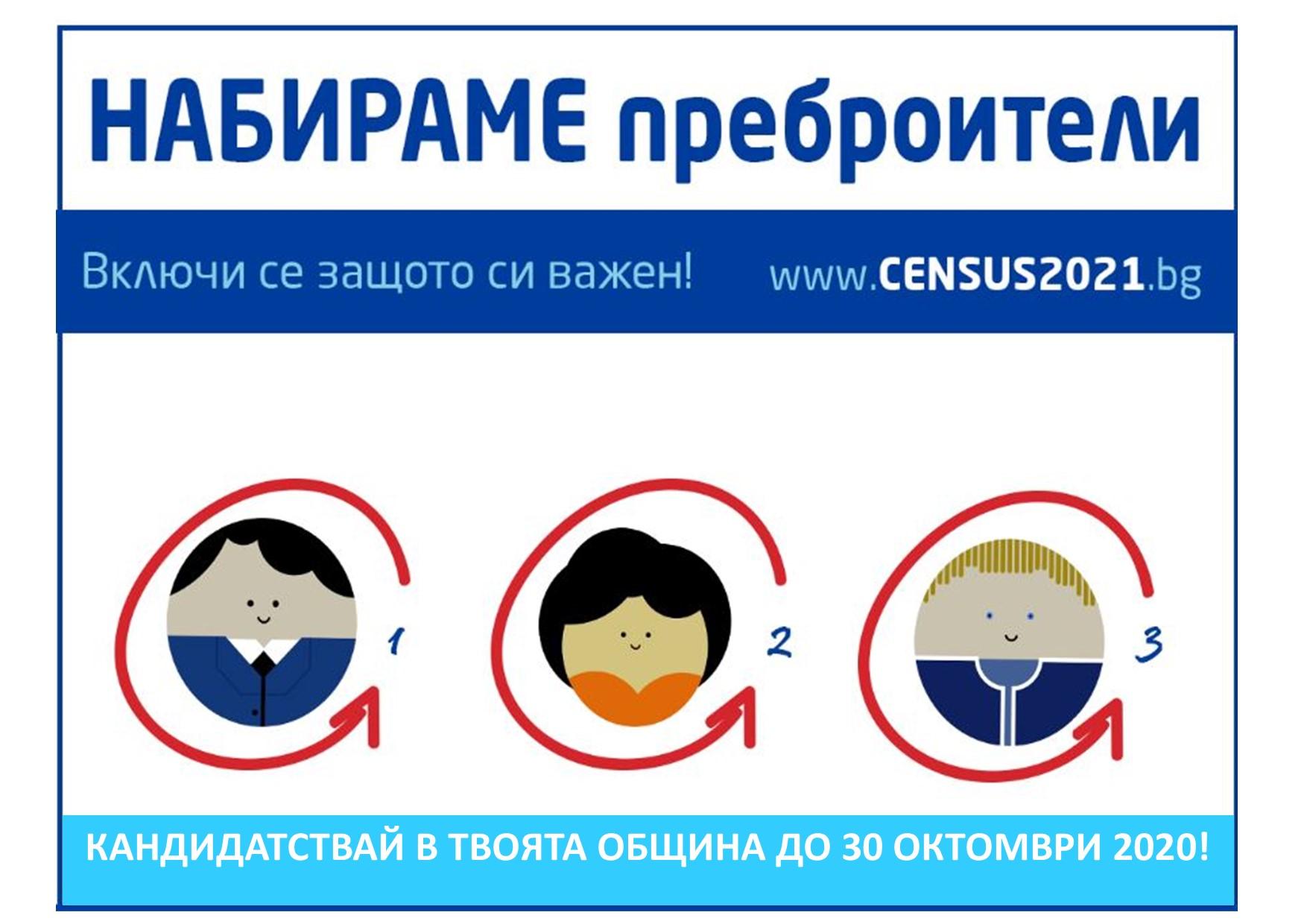 Националният статистически институт удължава срока за набиране на преброители и контрольори