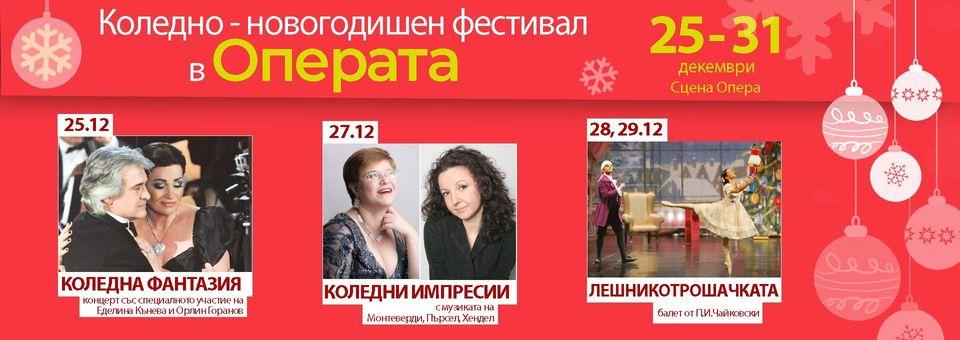Дядо Коледа идва в Операта на 28 и 29 декември