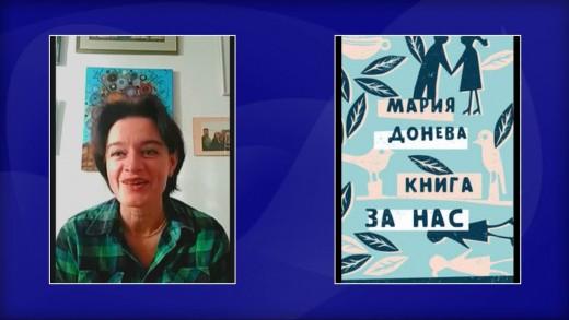 """""""Книга за нас"""" – поредното магично приключение на Мария Донева"""