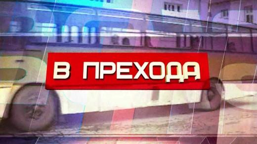 Стара Загора в прехода – 1998 – ма година